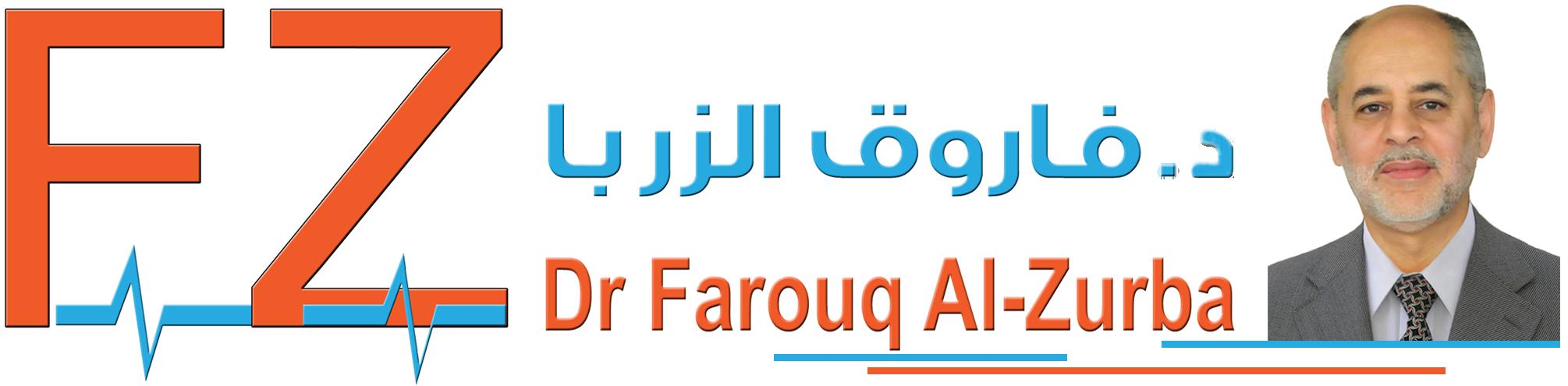 الدكتور فاروق الزربا